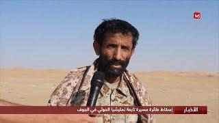 إسقاط طائرة مسيرة تابعة لمليشيا الحوثي في الجوف
