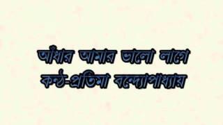 andhar amar bhalo lagepratima bandopadhyay