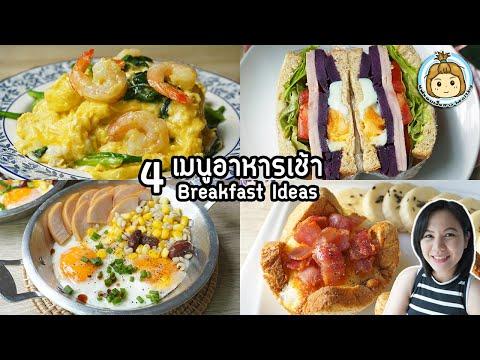 4 เมนูอาหารเช้า 300kcal พร้อมวิธีคำนวณแคลอรี่ Breakfast Ideas | แฟนผมเป็นสาว healthy