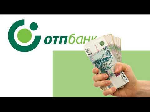 Кредит от OTP банка - отзывы, условия кредитования, обзор компании