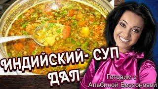 Индийский суп ДАЛ из маша и овощей. Супер вкусный!
