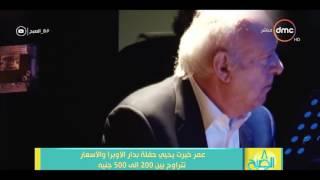 8 الصبح - عمر خيرت يحيي حفلة بدار الاوبرا والأسعار تتراوح بين 200 إلي 500جنية