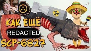 Новые способы уничтожения Неуязвимой Рептилии Scp-682