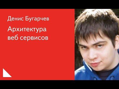 045.  Архитектура веб сервисов -  Денис Бугарчев