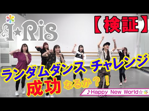 i☆Ris / ランダムダンスチャレンジ!【5th Live Tour 2019~FEVER~】
