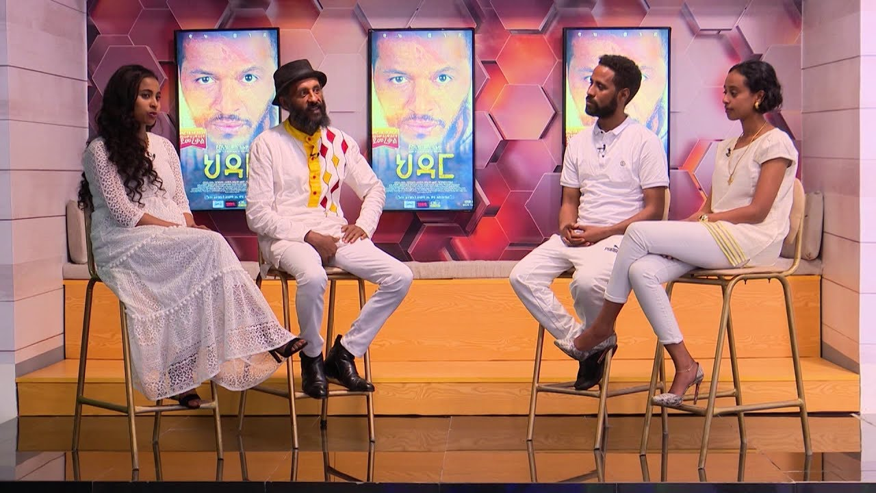 Interview with cast of Hedar Addis Ethiopian Movie Interview with tha cast