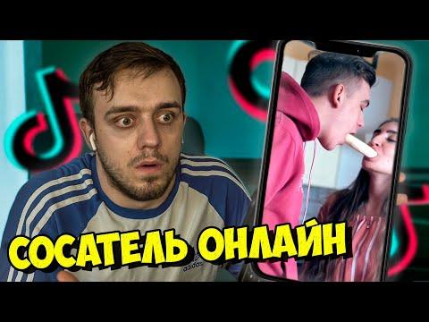 Тренди TikTok №10 - СОСАТЕЛЬ ОНЛАЙН