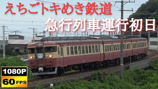 〈運行初日〉日本海ひすいライン 413系・クハ455 観光急行3&4号 通過集 /Japanese Train 413・455Series Express Echigotokimeki Railway