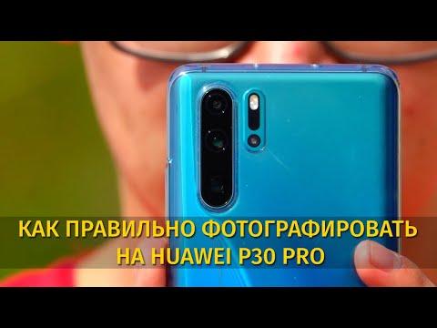 Как правильно фотографировать на HUAWEI P30 PRO
