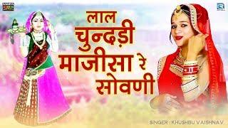 माजीसा का बोहत सूंदर भजन जरूर सुने लाल चुंदड़ी माजीसा रे सोवणी   Khushbu Vaishnav   RDC Rajasthani