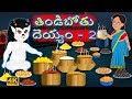 తిండిబోతు దెయ్యం 2 | Telugu Stories | Tindibothu Deyyam 2 | ఆకలి దెయ్యం | Funny Ghost Story