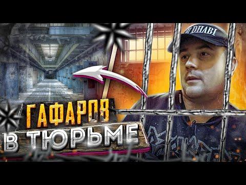 ЭРИК ГАФАРОВ В