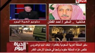السفير السعودي: المملكة تقف مع مصر في حربها ضد الإرهاب | المصري اليوم