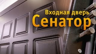 Металлические двери Двери Регионов (Йошкар-Ола) СЕНАТОР(, 2016-08-05T12:03:28.000Z)