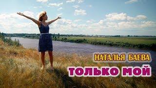 Наталья Баева - Только мой