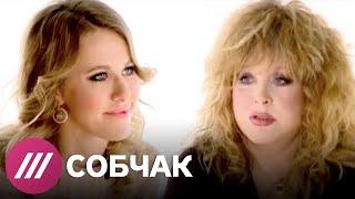 Алла Пугачева в гостях у Собчак