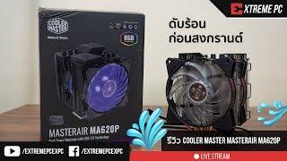 รีวิว CoolerMaster MasterAIR MA620P ดับร้อนก่อนสงกรานต์