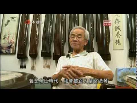 RTHK-黃金歲月-第五集【斲琴人】-2013-2-03