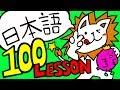 Learn Japanese With NEKO-SAN: One Minute Mini Japanese Lesson 100