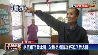 韓國瑜小內閣 黃永卿接掌客委會主委-民視新聞