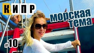 Кипр | Айя Напа | Улица баров со всеми вытекающими | Круиз Famagusta napa boat | Жизнь ЯрЧе | влог