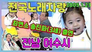 전국노래자랑 전남 여수시 / 최연소 3세 송진화 출연  [전국송해자랑] KBS 2005.01.23 방송