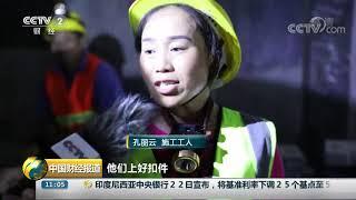[中国财经报道]成贵铁路:玉京山隧道开始铺轨 全线预计年内通车| CCTV财经