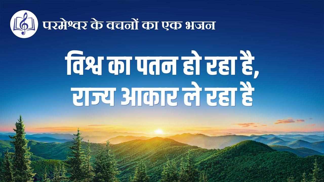 विश्व का पतन हो रहा है, राज्य आकार ले रहा है   Hindi Christian Song With Lyrics