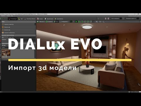 DIALux EVO (RUS). Импорт 3d модели дивана в DIALux EVO