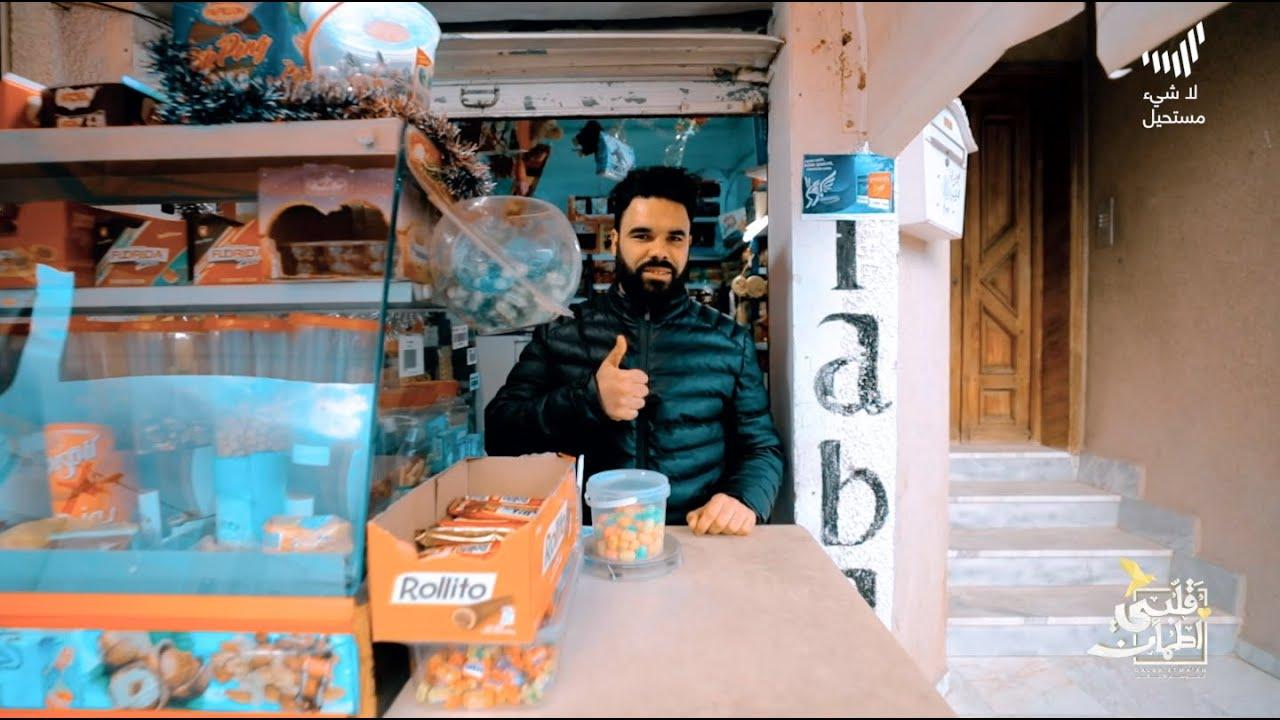 برنامج قلبي اطمأن | الموسم الثالث | هكذا أنشأ أحمد مشروعاً في وطنه