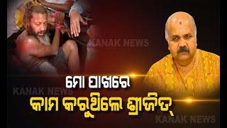 BJD's Maheswar Mohanty Says Srijit Padhi Was Working Near Me