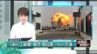 """十點上新聞》江蘇化工廠爆炸700死傷 習隔海下令""""引導輿情"""""""