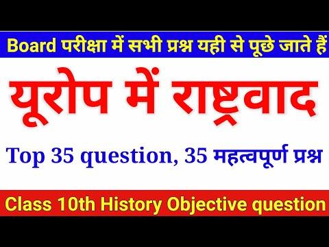 यूरोप में राष्ट्रवाद History Class 10th. Europe Mein Rashtravad VVI Objective Question Answer