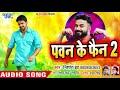 Pawan Singh के सबसे बड़े फैन का गाना 2018 - Pawan Ke Fan 2 - Nishant Jha - Bhojpuri Hit Songs 2018