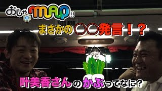 5月17日水曜よる7時~『おじゃMAP!!』 山崎弘也さんとゲストによる番...