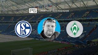 Прогноз и ставка Алексея Андронова: «Шальке» — «Вердер»