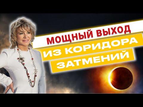В КОРИДОР ЗАТМЕНИЙ сотворяем НОВУЮ жизнь + СЕКРЕТНАЯ техника на лунное затмение 5 июля 2020 года