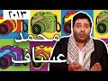 وطن ع وتر 2013 - ستوديو  2  محمد عساف