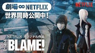 劇場∞NETFLIX世界同時公開!『BLAME!』予告編 30秒 thumbnail