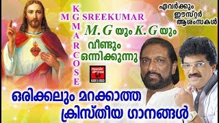 Hits Of M.G.Sreekumar # Markose HIts # Christian Devotional Songs Malayalam 2018
