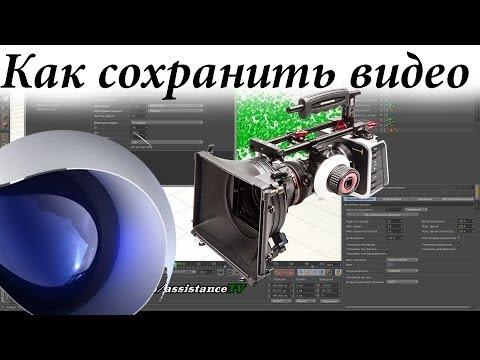Как сохранить видео в Cinema4D - Рендер проекта в Синема4D