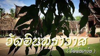 วัดอินทราวาส ( วัดต้นเกว๋น )  |  Lifestyle  |  phu samut