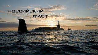Российский флот 2017 \ Russian navy 2017 (HD)