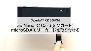 【Xperia XZ SOV34】au Nano ICカード・microSDカードを取り付ける