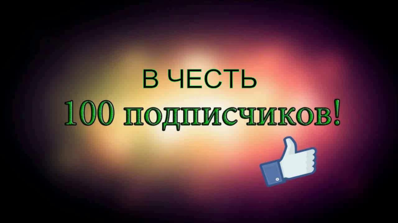 Раскрутка ютуб канала 100 рублей