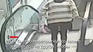 Солдат успел поймать ребёнка упавшего с эскалатора|CCTV Русский