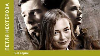 Петля Нестерова. 5-8 Серии. Сериал. Криминальный Детектив