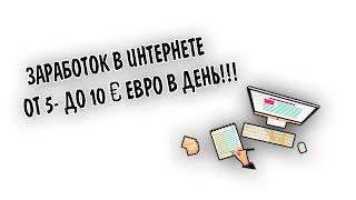 ЗАРАБОТОК В ИНТЕРНЕТЕ ОТ 5- ДО 10 € ЕВРО В ДЕНЬ ,БЕЗ ВЛОЖЕНИЙ!!!