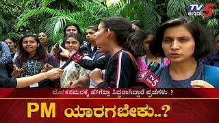 PM ಯಾರಗಬೇಕು..? | NMKRV College Students Reaction on 2019 Prime Minister Candidates | TV5 Kannada
