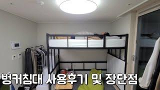 벙커침대 사용후기/벙커침대 장단점(feat. 플라망 벙…